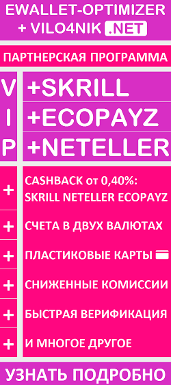 Ewallet-optimizer - VIP статусы и партнерская программа с CashBack для Neteller, Skrill, EaoPayz